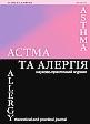 "Последний номер журнала""Астма и аллергия"""