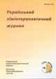 """Последний номер """"Украинского химиотерапевтического журнала"""""""