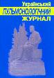 """Последний номер """"Украинского пульмонологического журнала"""""""