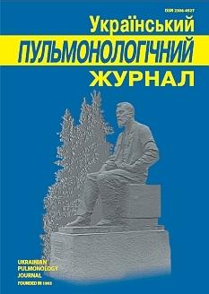 """Останній номер """"Українського пульмонологічного журналу"""""""